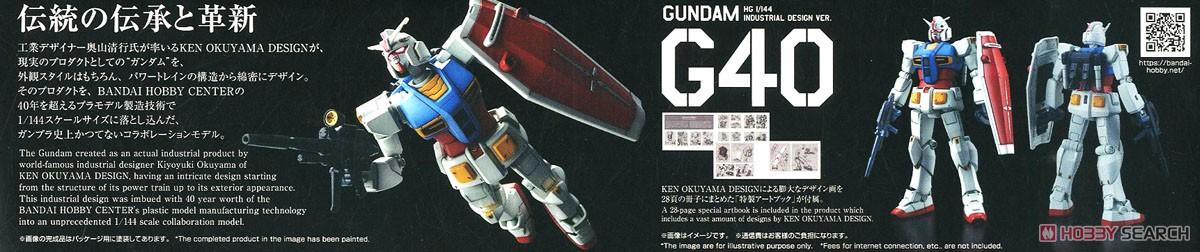 Gundam G40 (Industrial Design Ver.) (HG) (Gundam Model Kits) Item picture11
