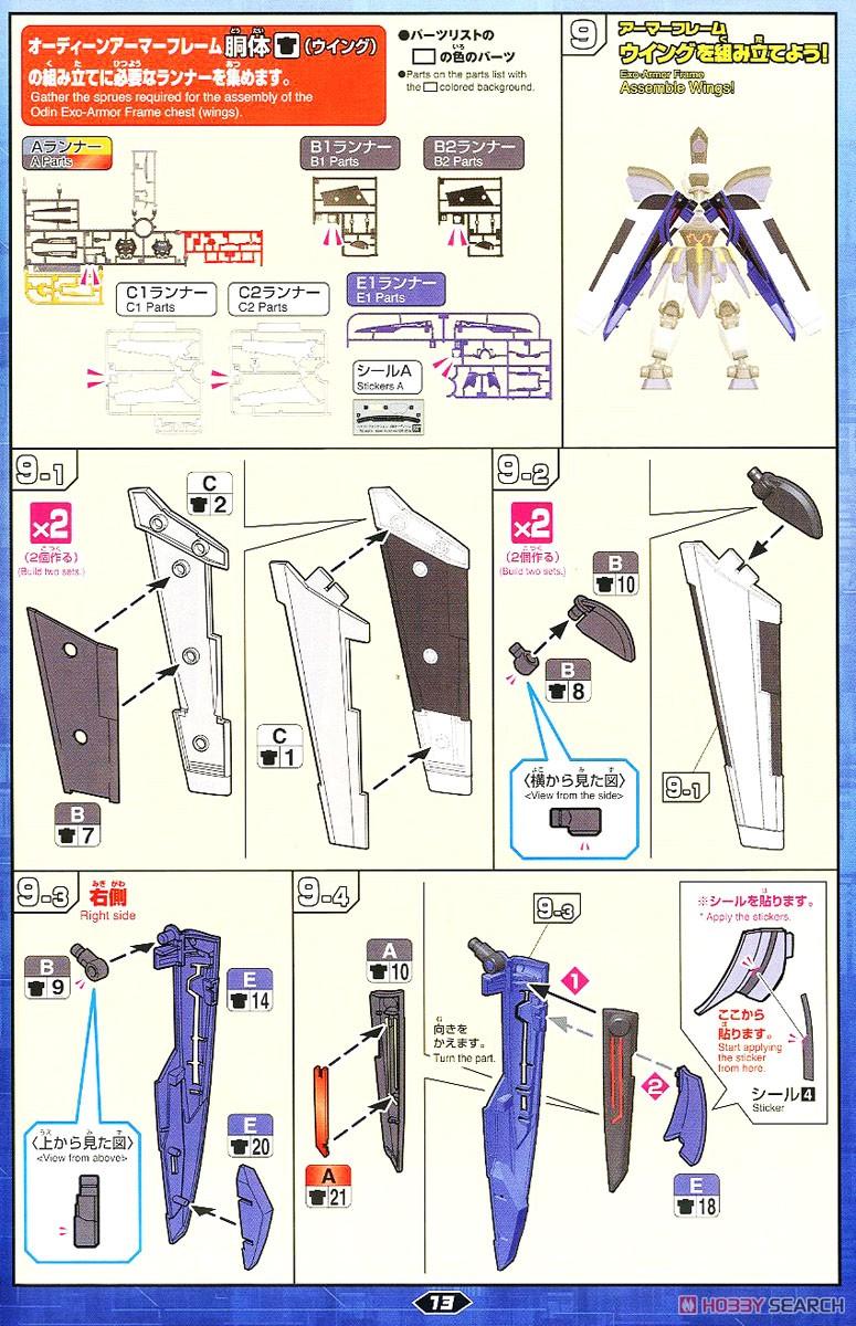 Hyper Function LBX Odin (Plastic model) Assembly guide10