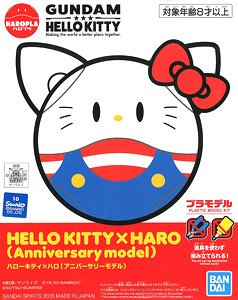 Hello Kitty x Haro (Anniversary Model) (Gundam Model Kits)