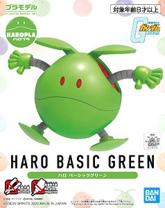 Haropla Haro Basic Green (Gundam Model Kits)