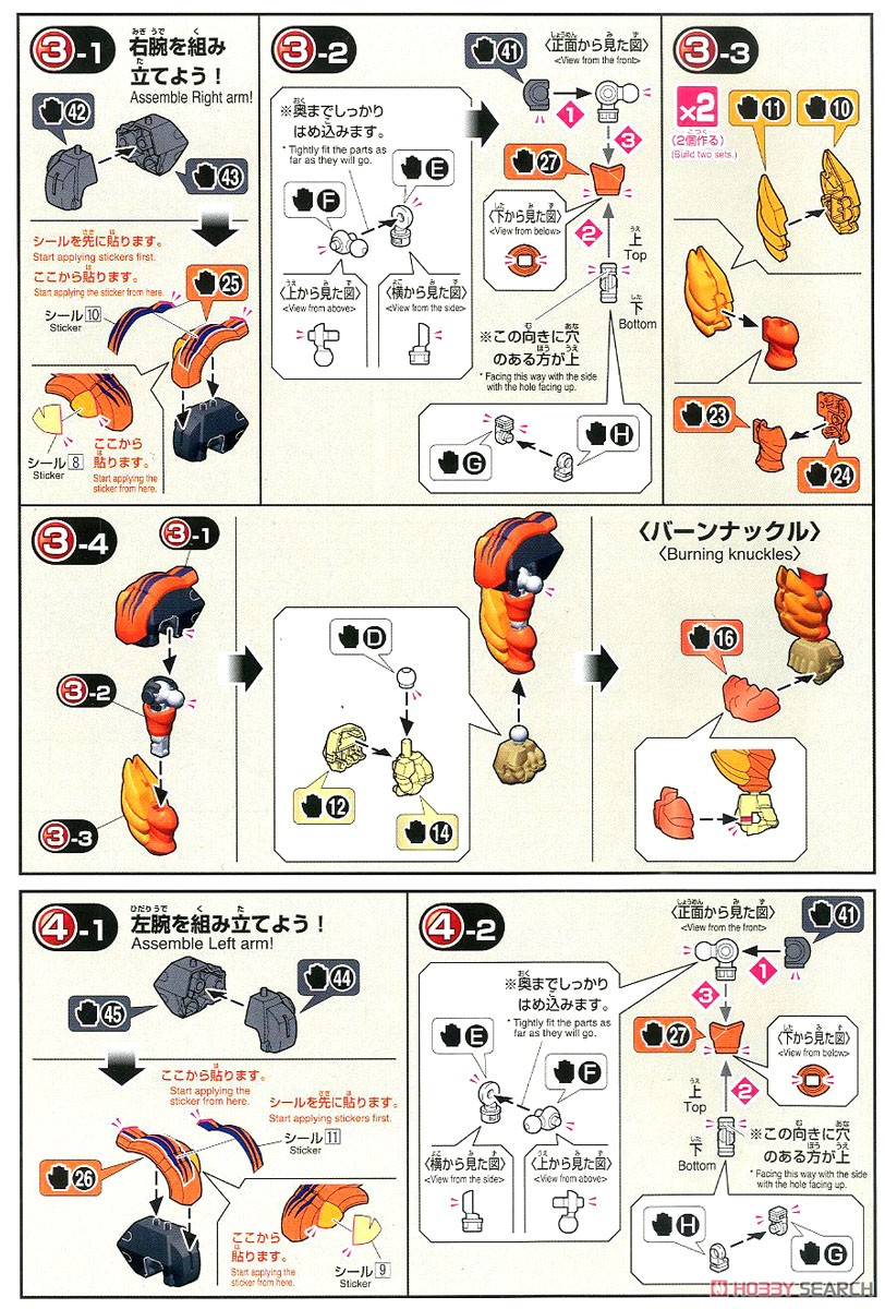 LBX Ifrit (Plastic model) Assembly guide3