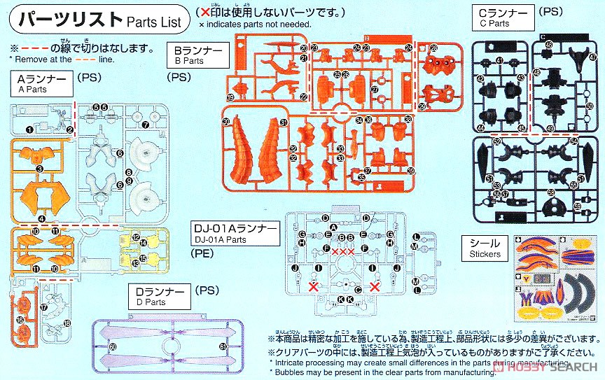 LBX Ifrit (Plastic model) Assembly guide7