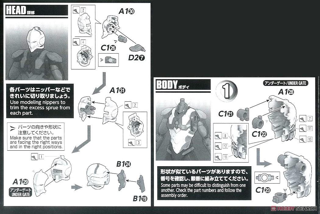 Figure-rise Standard Ultraman [B Type] (Limiter Release Ver.) (Plastic model) Assembly guide1