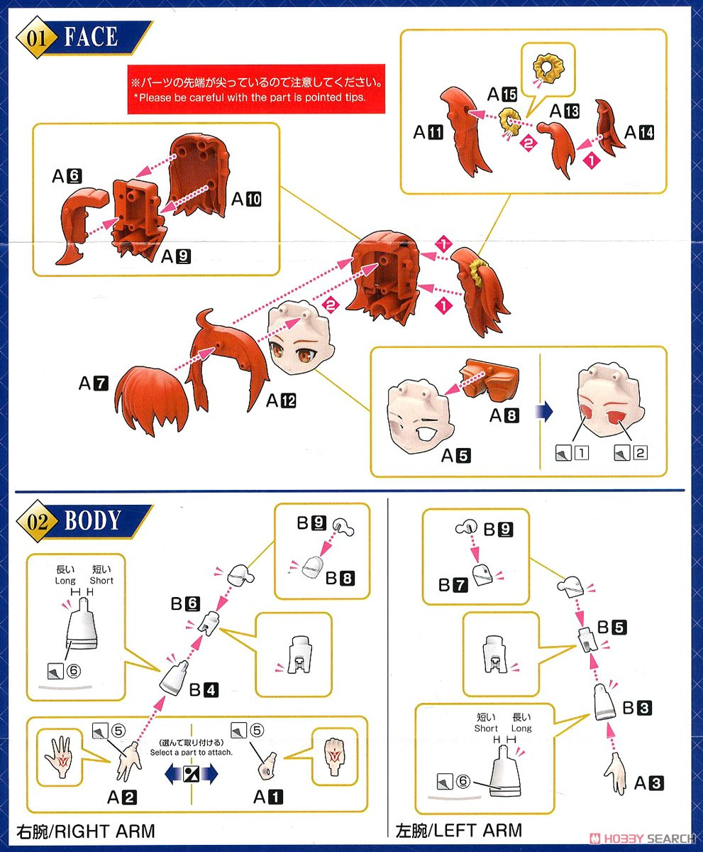 Petitrits Master/Female Protagonist (Plastic model) Assembly guide1