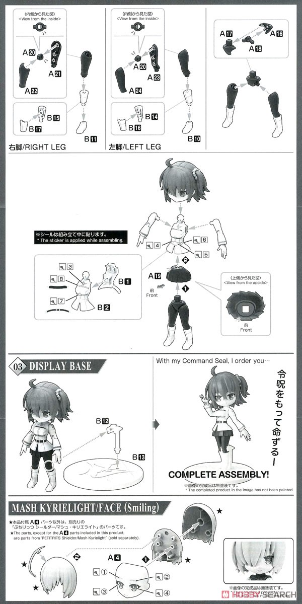 Petitrits Master/Female Protagonist (Plastic model) Assembly guide2