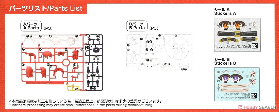 Petitrits Master/Female Protagonist (Plastic model) Assembly guide3