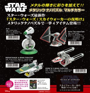 Metallic Nano Puzzle Multi Color Star Wars The Rise Of Skywalker Zorll S Y Wing Fighter Plastic Model Hobbysearch Gundam Kit Etc Store