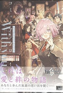 Fate/Grand Order Comic Anthology With You (Book)