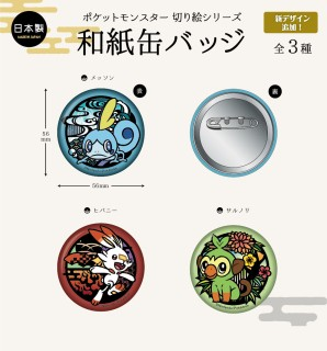 Pokemon Kirie Series Japanese Paper Style Can Badge Grookey Anime Toy Hobbysearch Anime Goods Store Champion's path opening | exclusive uk only futsal grookey on the ball. pokemon kirie series japanese paper