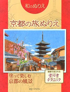 Japanese-Style Coloring Book `Travel in Kyoto` (Book)