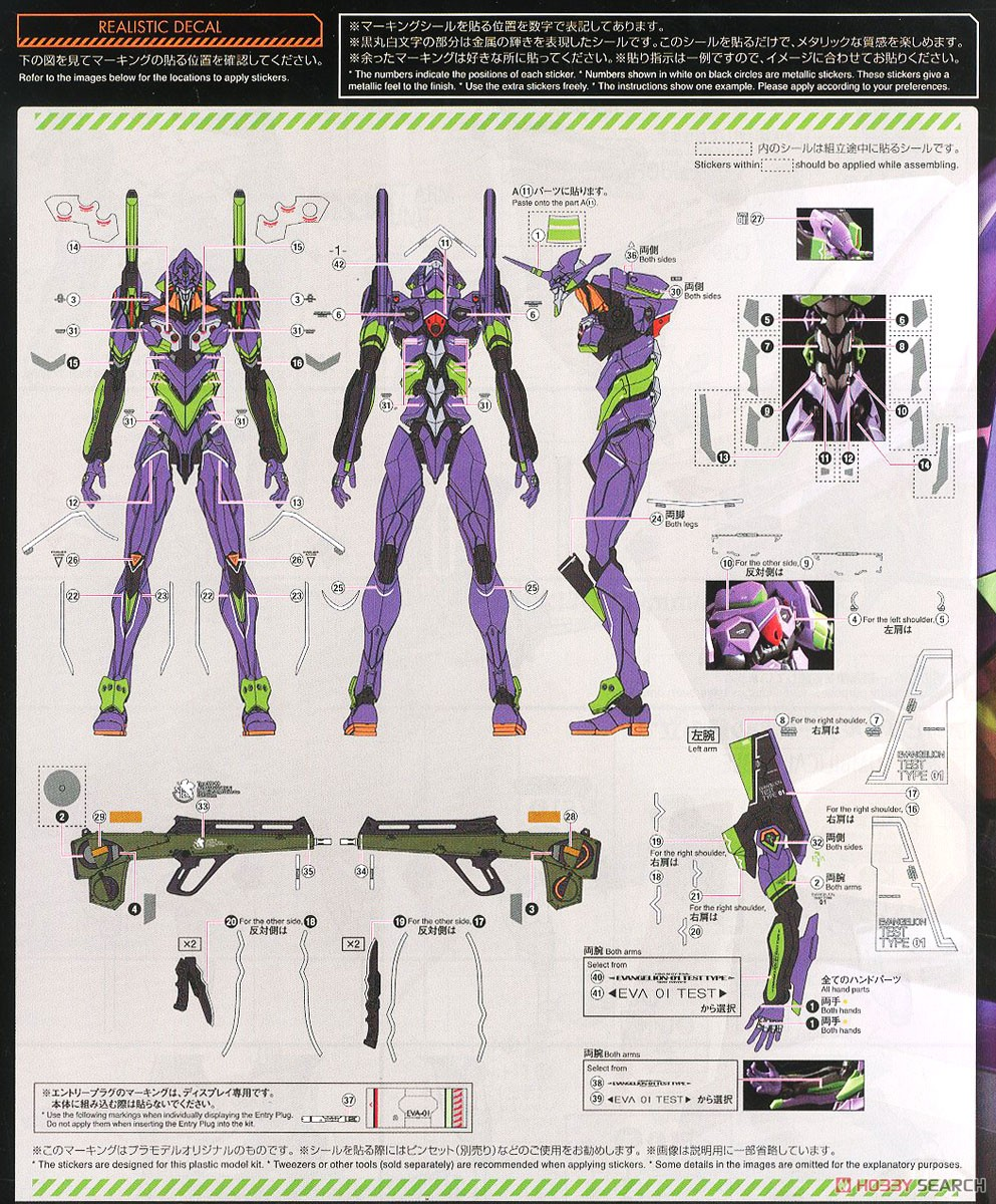 Multipurpose Humanoid Decisive Weapon, Artificial Human Evangelion Unit-01 (RG) (Plastic model) Color2