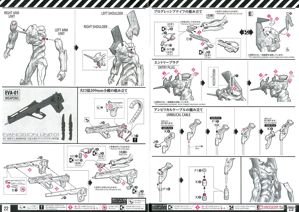 Multipurpose Humanoid Decisive Weapon, Artificial Human Evangelion Unit-01 (RG) (Plastic model) Assembly guide10