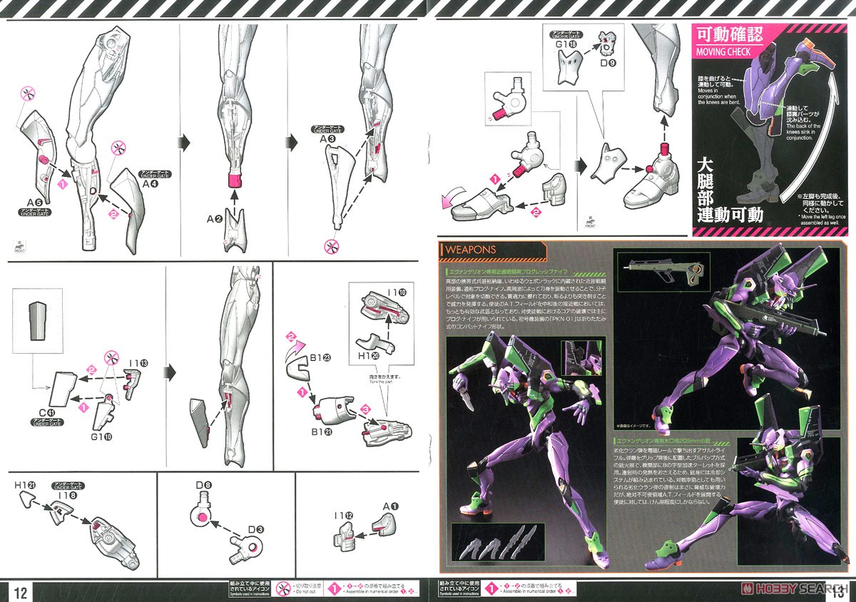 Multipurpose Humanoid Decisive Weapon, Artificial Human Evangelion Unit-01 (RG) (Plastic model) Assembly guide5