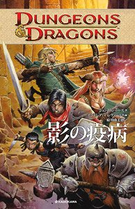 Dungeons & Dragons Fell`s Five (Book)