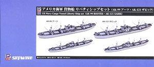 アメリカ海軍 貨物船 リバティシップセット (AK-99 ブーツ・AK-121 ザビック) (2隻入り) (宮沢模型流通限定) (プラモデル)