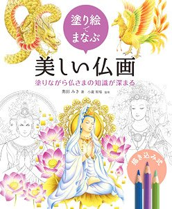 Learn the Coloring of Beautiful Buddhist Paintings by Coloring (Book)