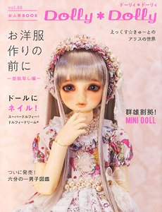 Dolly Dolly Vol.39 (Book)