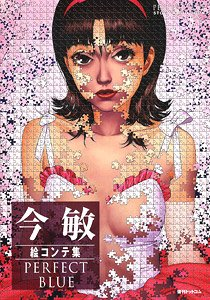Satoshi Kon Storyboard Collection Perfect Blue Light Ver Art Book Hobbysearch Hobby Magazine Store