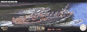 日本海軍軽巡洋艦 球磨 昭和17年 (プラモデル)