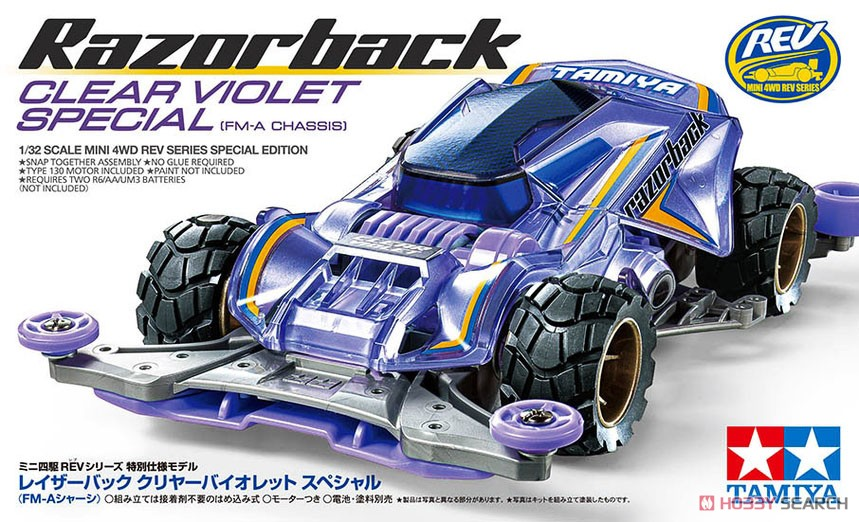 Razor Back Clear Violet Special (FM-A Chassis) (Mini 4WD) Package1