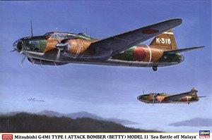 三菱 G4M1 一式陸上攻撃機 11型`マレー沖海戦` (プラモデル)