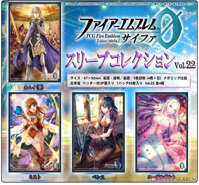 Fire Emblem 0 (Cipher) Mat Card Sleeve [Corrin (Male)] (No.FE95) (Card Sleeve) Other picture1