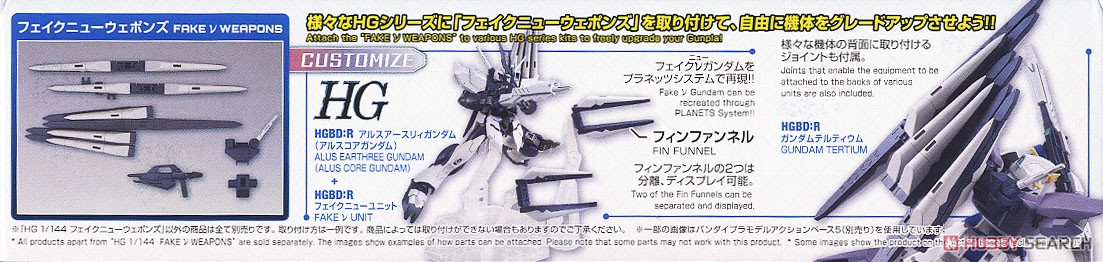 Fake Nu Weapons (HGBD:R) (Gundam Model Kits) Item picture1