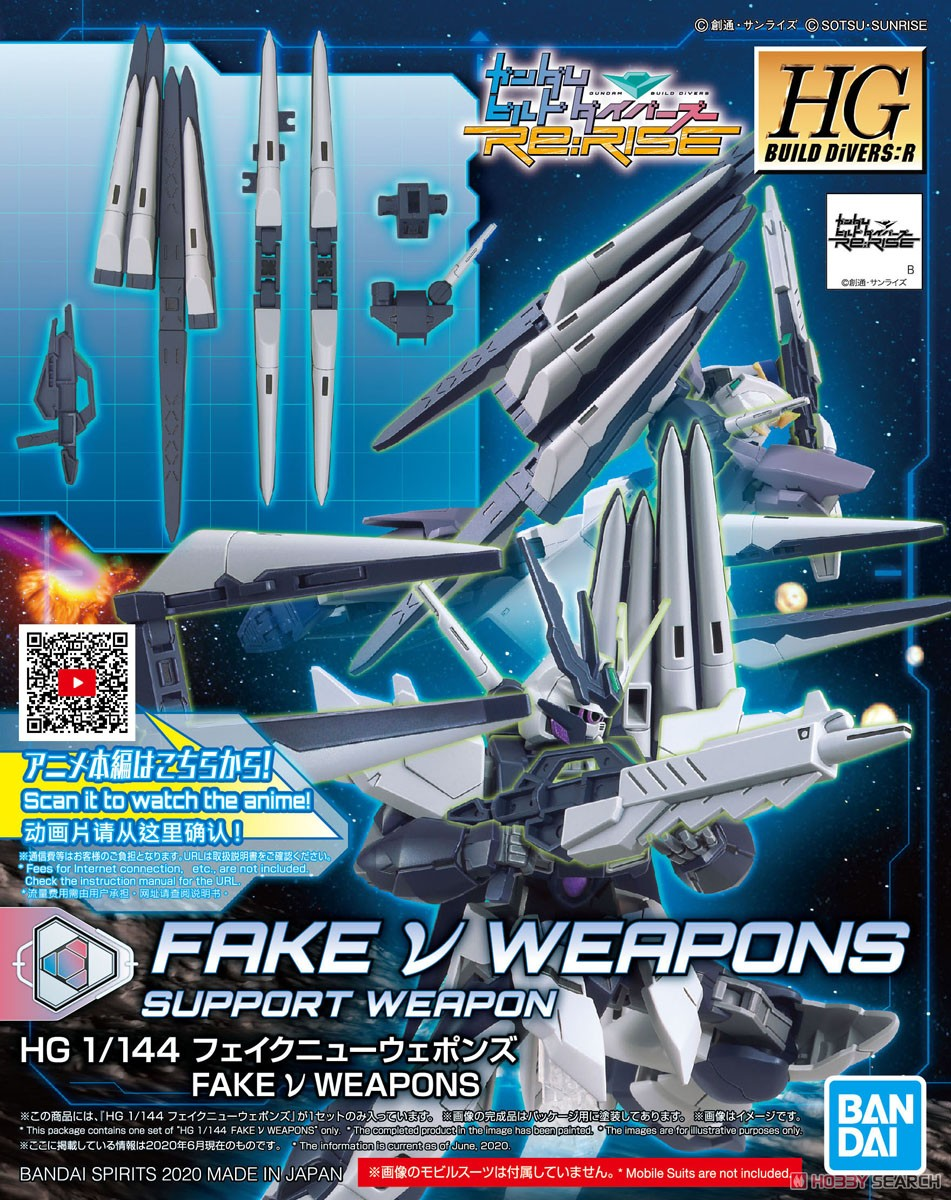 Fake Nu Weapons (HGBD:R) (Gundam Model Kits) Package1