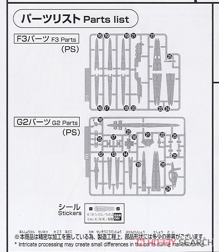 Fake Nu Weapons (HGBD:R) (Gundam Model Kits) Assembly guide3