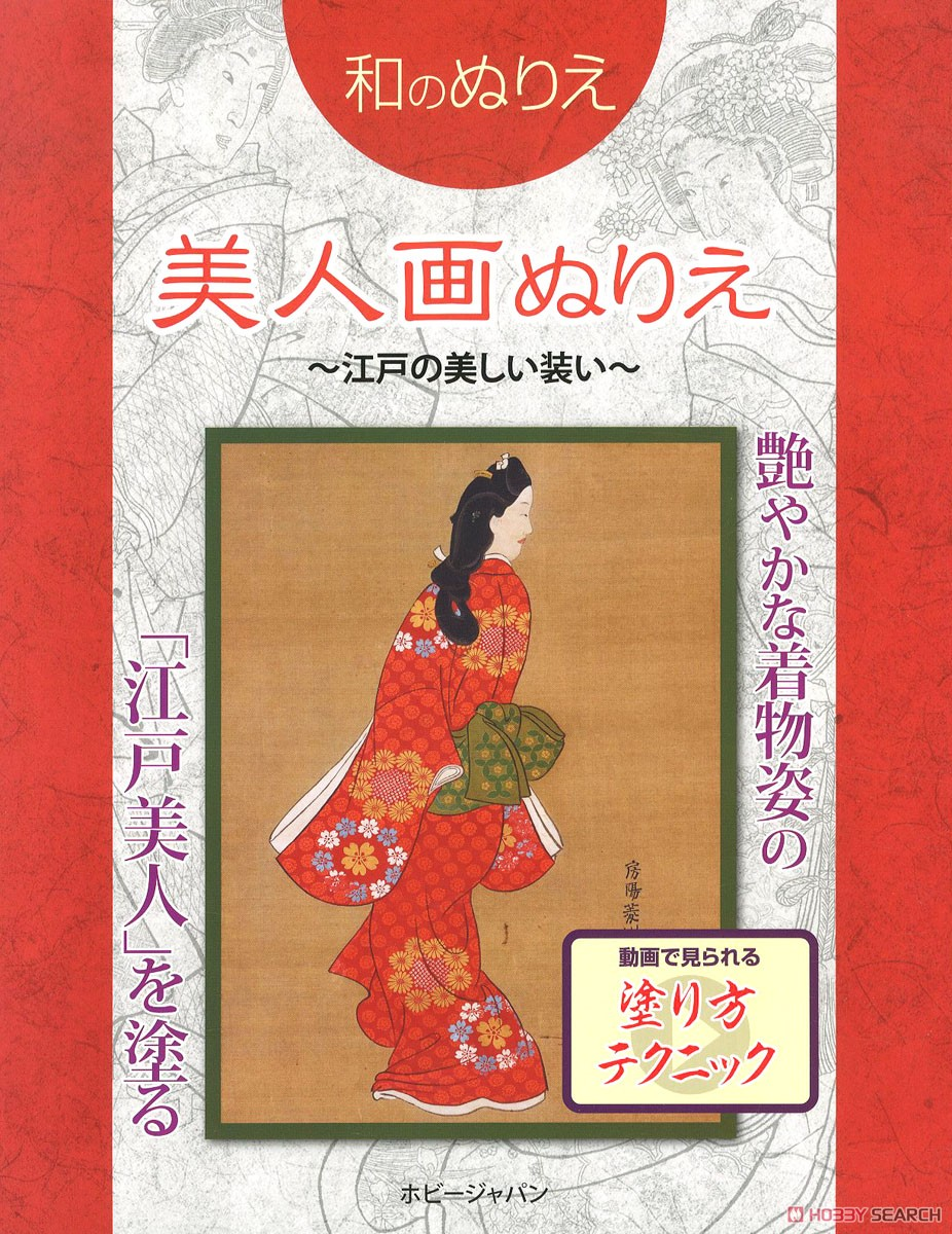 Japanese Coloring Book [Bijin-ga Coloring -Beautiful Kimono of Edo-] (Book) Item picture1