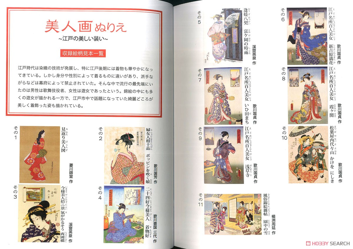 Japanese Coloring Book [Bijin-ga Coloring -Beautiful Kimono of Edo-] (Book) Item picture2