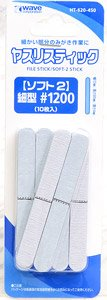 File Stick Soft 2 Finel Type #1200 (10 Pieces) (Hobby Tool)