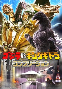Godzilla`s Biggest Rival! Heisei Decisive Battle with King Ghidorah! (Art Book)