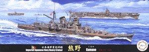 日本海軍重巡洋艦 熊野 (昭和17年) (プラモデル)