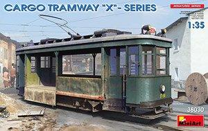 貨物輸送用 路面電車 Xシリーズ (プラモデル)