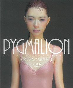 Pygmalion - Finishing Women`s Figures (Book)