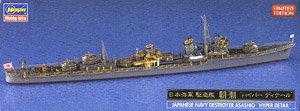 日本海軍 駆逐艦 朝潮 `ハイパーディテール` (プラモデル)