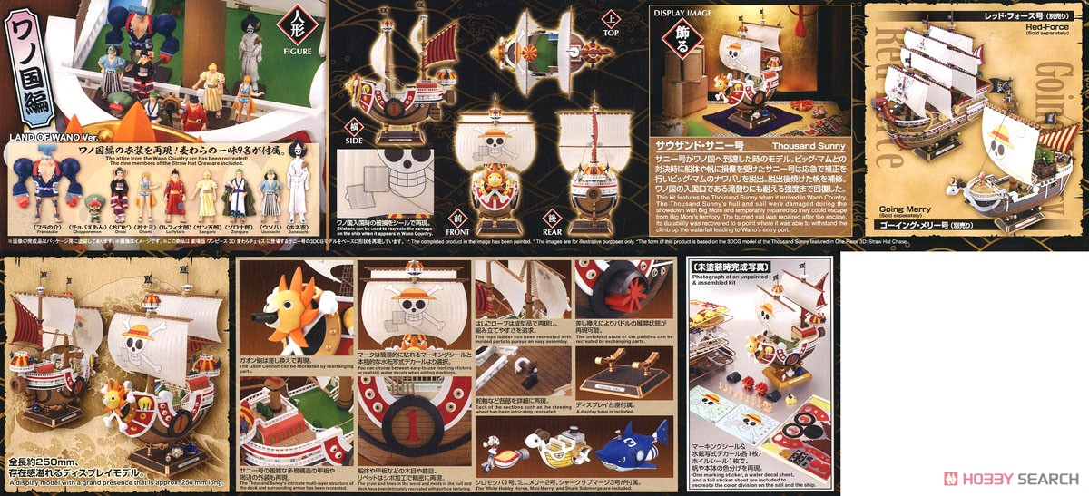 Thousand Sunny Land of Wano Ver. (Plastic model) Item picture12