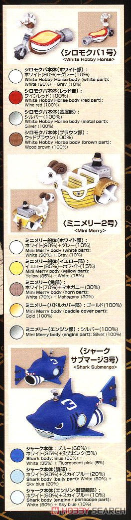 Thousand Sunny Land of Wano Ver. (Plastic model) Color2