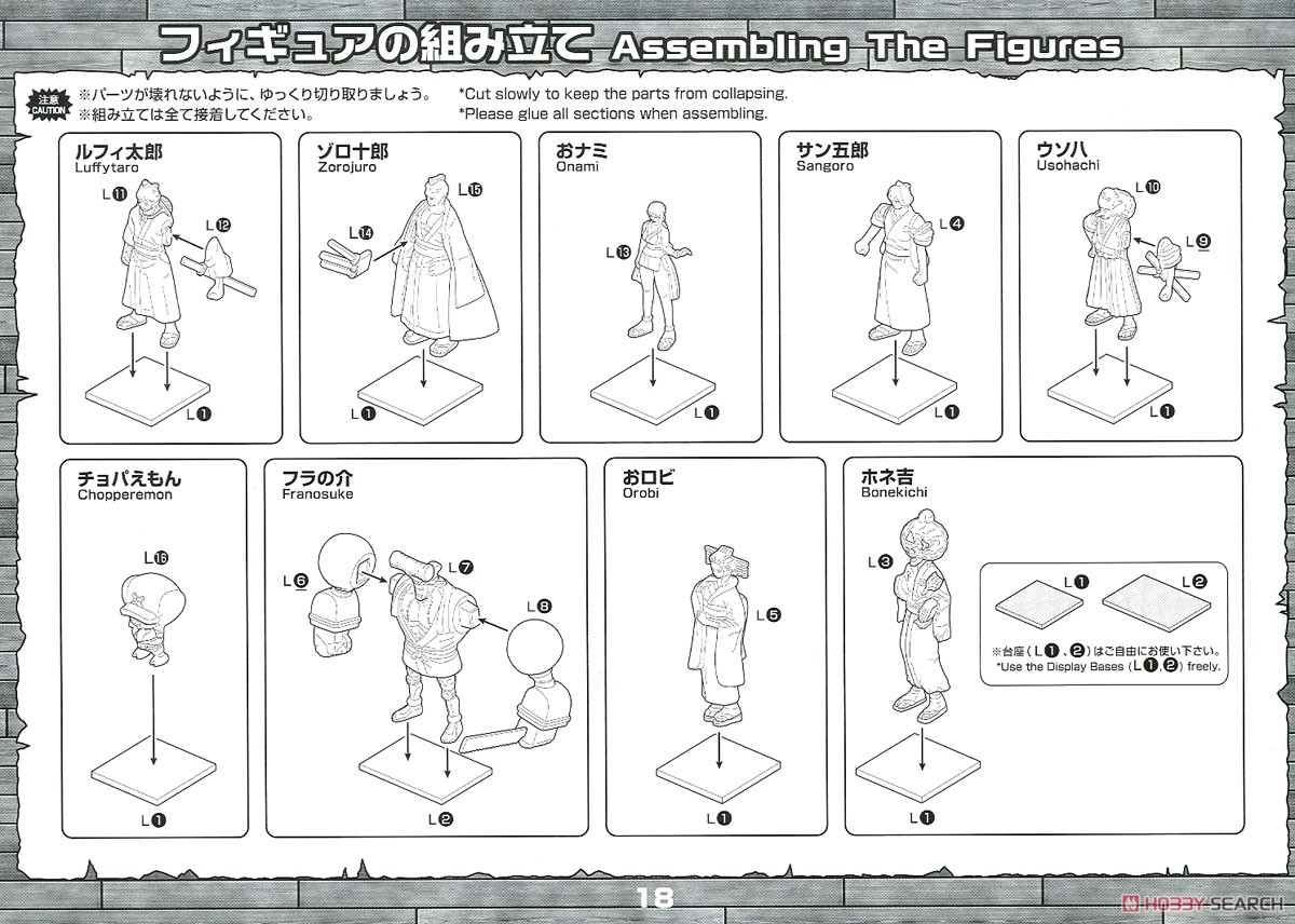 Thousand Sunny Land of Wano Ver. (Plastic model) Assembly guide15