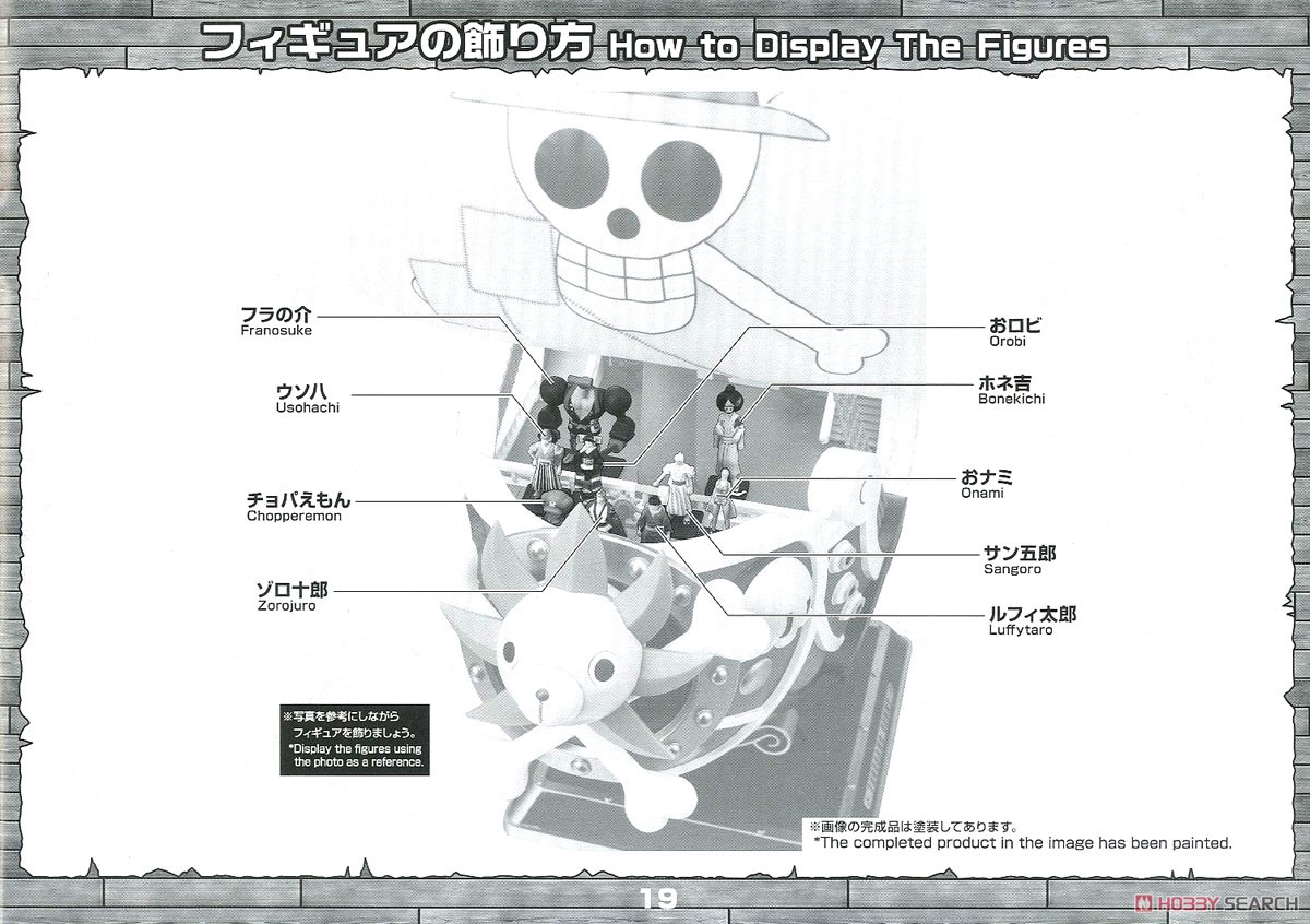 Thousand Sunny Land of Wano Ver. (Plastic model) Assembly guide16