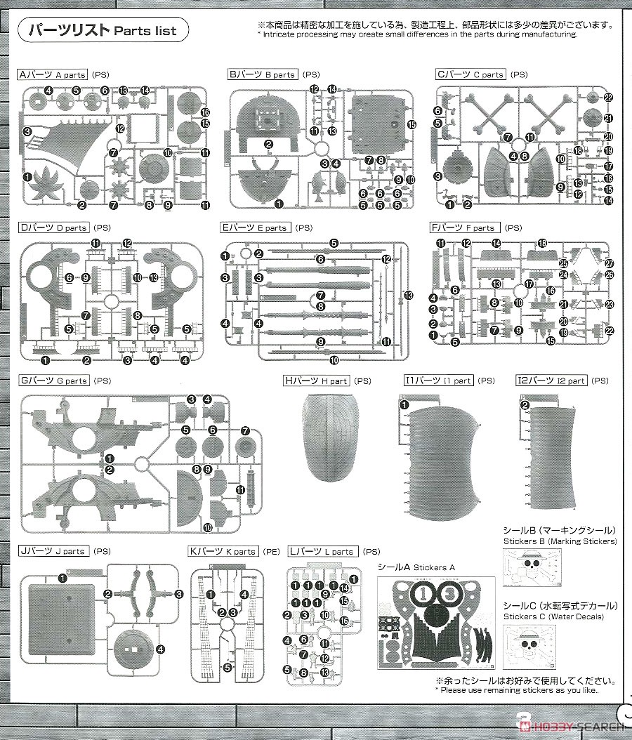 Thousand Sunny Land of Wano Ver. (Plastic model) Assembly guide17