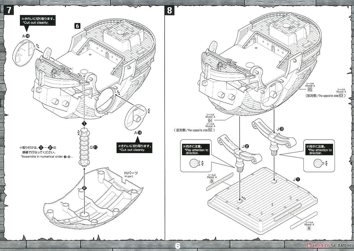 Thousand Sunny Land of Wano Ver. (Plastic model) Assembly guide3