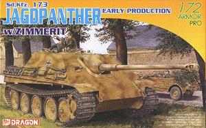 WW.II ドイツ軍 ヤークトパンター 駆逐戦車 初期型 w/ツィメリットコーティング (プラモデル)
