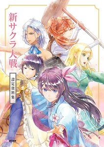 Project Sakura Wars Setting Documents Collection (Art Book)