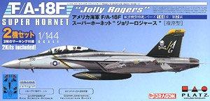 アメリカ海軍 F/A-18F スーパーホーネット `ジョリーロジャース` (複座型) 2機セット (プラモデル)