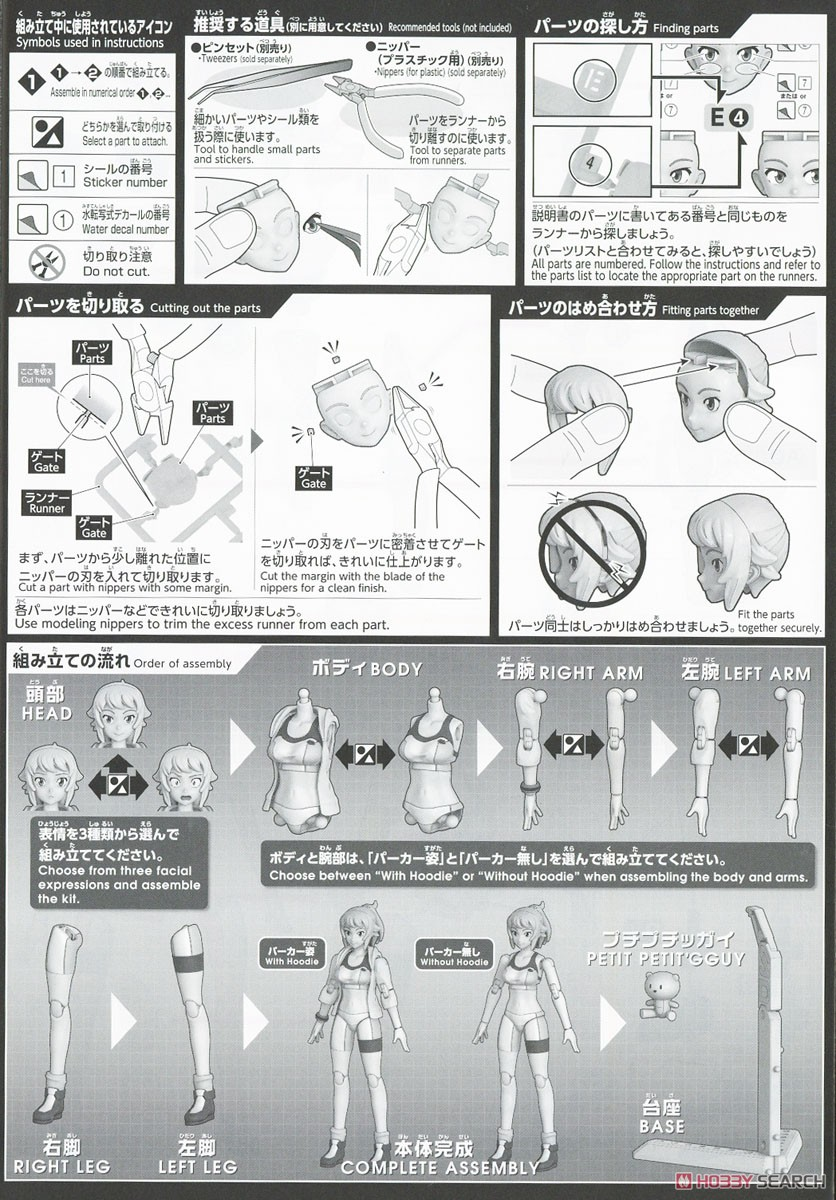 Figure-rise Standard Build Fighters Try Fumina Hoshino (Plastic model) Assembly guide1