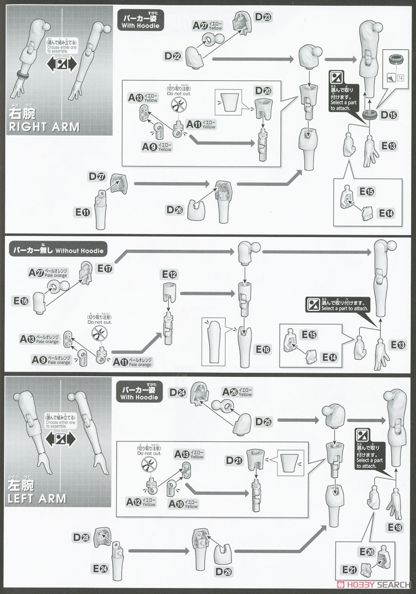 Figure-rise Standard Build Fighters Try Fumina Hoshino (Plastic model) Assembly guide4