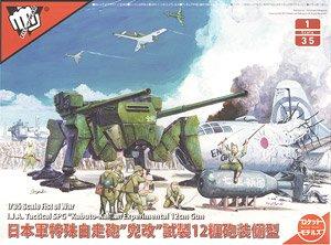 日本軍特殊自走砲 「兜改」 (プラモデル)