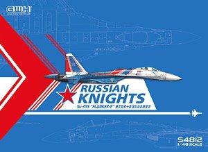 Su-35S ロシアンナイツ (プラモデル)